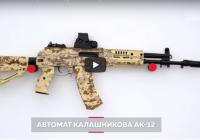 Conoce los nuevos rifles de asalto AK-12 y AK-15 (VIDEO)